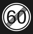 end maximum speed limit 60 sign flat icon vector image vector image