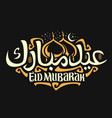 logo for muslim holiday eid mubarak vector image vector image