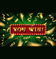 you win congratulations frame vector image vector image