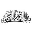 arabic calligraphy of bismillah thuluth vector image vector image