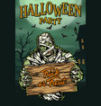 halloween party colorful template vector image vector image