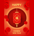 greeting card for happy chinese new year festival vector image