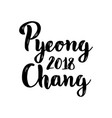 pyeongchang 2018 south korea hand-lettering vector image vector image