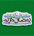 logo for muslim calligraphy ramadan kareem vector image vector image
