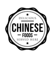 Delicious Chinese Foods vintage stamp vector image vector image
