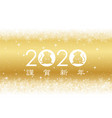 2020 year rat new years card template vector image