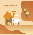 eid al adha cute calligraphy vector image