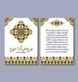 greeting card with the inscription eid al adha vector image