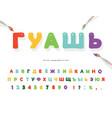 gouache paint cyrillic font for kids design vector image vector image