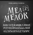 cyrillic alphabet - chalk-crayon in russian vector image