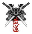 new samurai 0010 vector image vector image