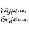 i congratulate handwritten calligraphy text vector image