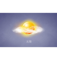 icon sun with clouds in the sky vector image