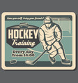 ice hockey training and sport club vector image vector image