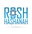 rosh hashanah text design vector image vector image