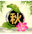 Mid Autumn Festival with Lotus Flower Background vector image vector image