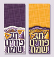 vertical banners for purim vector image vector image