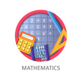 mathematics discipline in school and university vector image