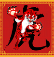 Tiger Chinese New Year vector image vector image