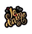 je taime i love you in french- hand lettering vector image vector image