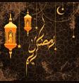 ramadan kareem arabic calligraphy beautiful vector image