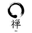 zen vector image vector image