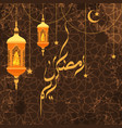 ramadan kareem arabic calligraphy beautiful vector image vector image