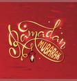 ramadan mubarak quote lettering vector image