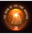 Year of the Fire Rooster Emblem vector image vector image