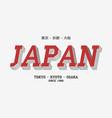 japan slogan for t shirt asian citys tee shirt vector image vector image