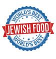 jewish food grunge rubber stamp vector image vector image