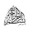 arabic calligraphy of bismillah image vector image vector image