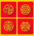 chinese four blessing sign vector image vector image