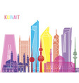kuwait v2 skyline pop vector image vector image