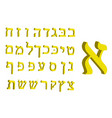 3d letter hebrew yellow font hebrew alphabet vector image vector image