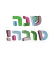 shana tova hebrew 3d text rosh hashanah vector image vector image