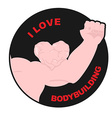 I love bodybuilding Muscle biceps sweetheart Hand vector image vector image