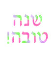 inscription shana tova hebrew watercolor vector image vector image