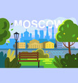 urban sunny landscape in summer in moscow vector image vector image