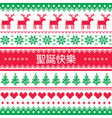 merry christmas in chinese cantonese pattern gree vector image vector image