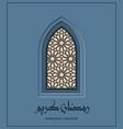 ramadan kareem greeting card with night vector image