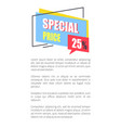 special price promo sticker 25 off advertisement vector image