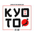 kyoto typography graphics for t shirt with japan vector image vector image
