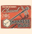 shamisen string musical instrument japan music vector image