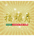 Happy Chinese New Year greetings with you vector image vector image