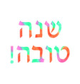 inscription shana tova hebrew rosh a shana vector image vector image