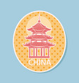 china traveling sticker with sight icon vector image vector image