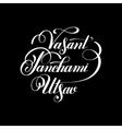 Vasant Panchami Utsav handwritten ink lettering vector image vector image