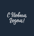 happy new year hand written inscription in russian vector image