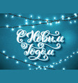 russian text merry christmas happy new year vector image vector image